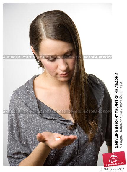 Девушка держит таблетки на ладони, фото № 294916, снято 22 сентября 2007 г. (c) Вадим Пономаренко / Фотобанк Лори