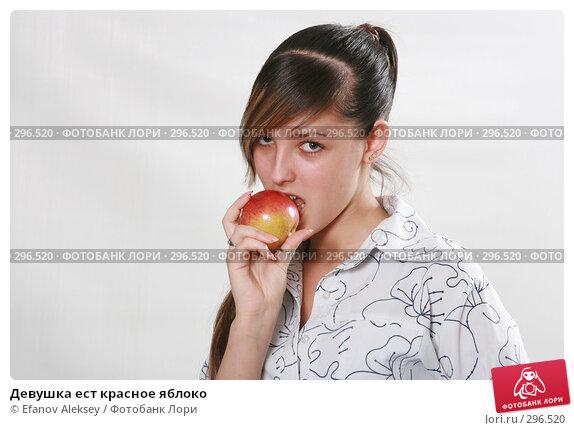 Девушка ест красное яблоко, фото № 296520, снято 16 апреля 2008 г. (c) Efanov Aleksey / Фотобанк Лори