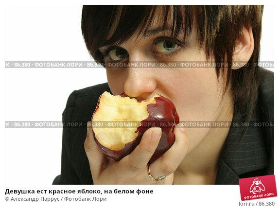Девушка ест красное яблоко, на белом фоне, фото № 86380, снято 9 апреля 2007 г. (c) Александр Паррус / Фотобанк Лори