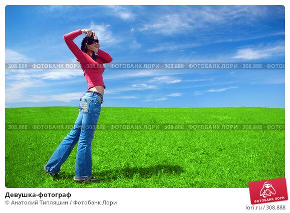 Девушка-фотограф, фото № 308888, снято 18 мая 2008 г. (c) Анатолий Типляшин / Фотобанк Лори