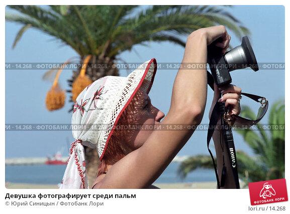 Девушка фотографирует среди пальм, фото № 14268, снято 24 января 2017 г. (c) Юрий Синицын / Фотобанк Лори