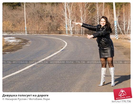 devushka-golosovala-na-doroge