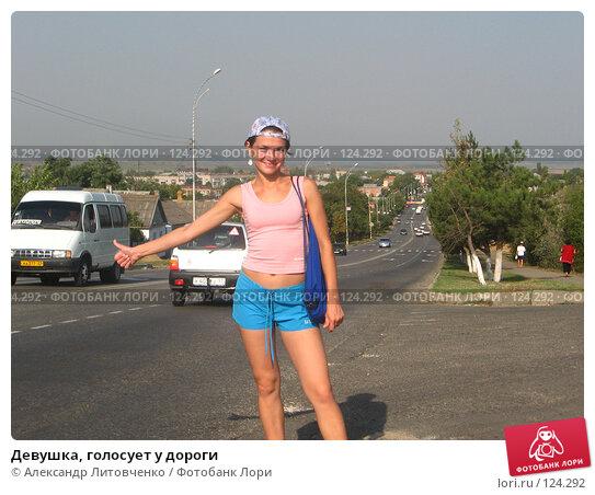 Купить «Девушка, голосует у дороги», фото № 124292, снято 6 сентября 2007 г. (c) Александр Литовченко / Фотобанк Лори