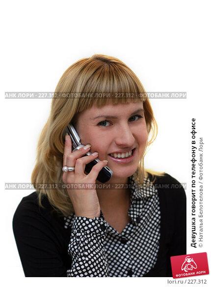 Девушка говорит по телефону в офисе, фото № 227312, снято 19 января 2008 г. (c) Наталья Белотелова / Фотобанк Лори