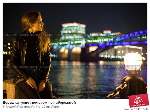 Купить «Девушка гуляет вечером по набережной», фото № 7413560, снято 12 апреля 2015 г. (c) Андрей Пожарский / Фотобанк Лори