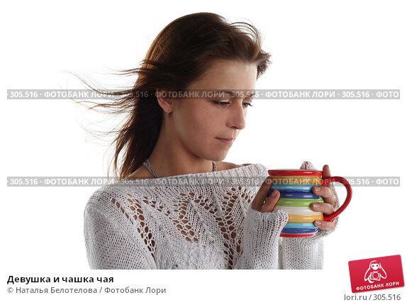 Девушка и чашка чая, фото № 305516, снято 31 мая 2008 г. (c) Наталья Белотелова / Фотобанк Лори