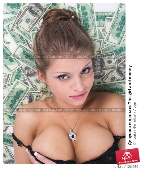 Девушка и деньги. The girl and money, фото № 126980, снято 16 августа 2007 г. (c) hunta / Фотобанк Лори