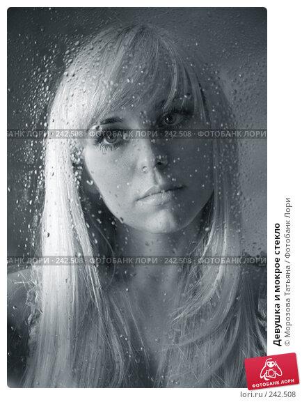 Девушка и мокрое стекло, фото № 242508, снято 7 июня 2007 г. (c) Морозова Татьяна / Фотобанк Лори