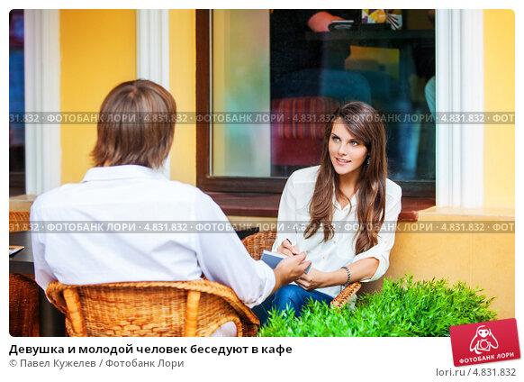 Знакомства кафе девушки в
