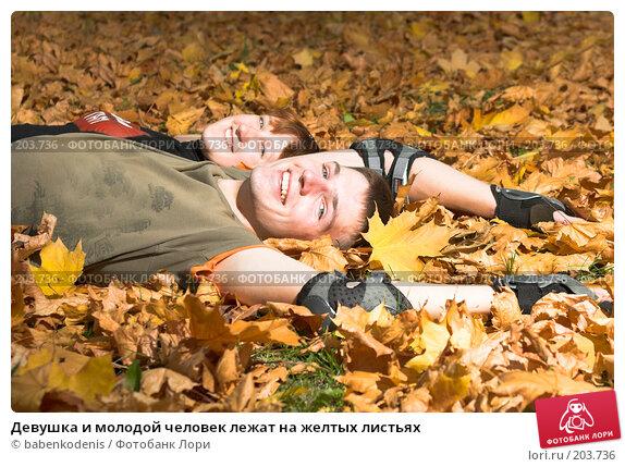 Девушка и молодой человек лежат на желтых листьях, фото № 203736, снято 30 сентября 2007 г. (c) Бабенко Денис Юрьевич / Фотобанк Лори