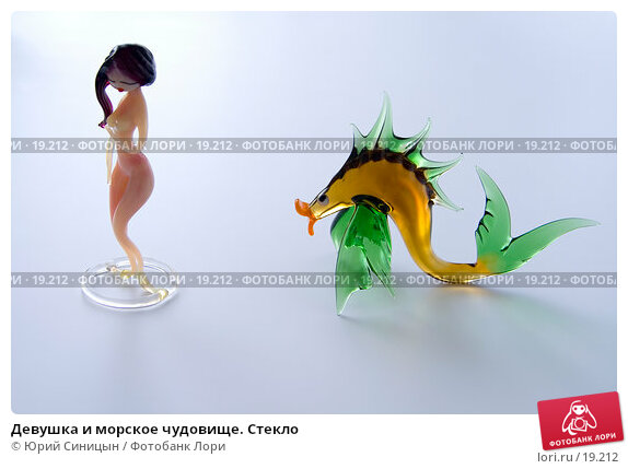Девушка и морское чудовище. Стекло, фото № 19212, снято 22 февраля 2007 г. (c) Юрий Синицын / Фотобанк Лори