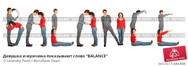 """Купить «Девушка и мужчина показывают слово """"BALANCE""""», фото № 1644844, снято 15 марта 2009 г. (c) Losevsky Pavel / Фотобанк Лори"""