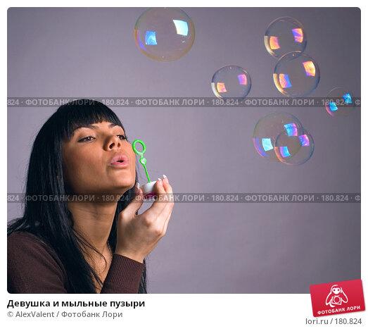 Купить «Девушка и мыльные пузыри», фото № 180824, снято 20 апреля 2018 г. (c) AlexValent / Фотобанк Лори