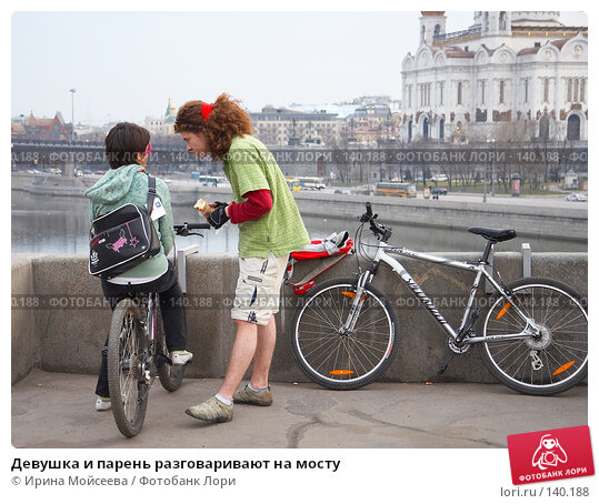 Девушка и парень разговаривают на мосту, эксклюзивное фото № 140188, снято 31 марта 2007 г. (c) Ирина Мойсеева / Фотобанк Лори