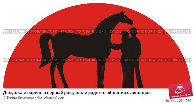 Девушка и парень в первый раз узнали радость общения с лошадью, иллюстрация № 231760 (c) Елена Киселева / Фотобанк Лори