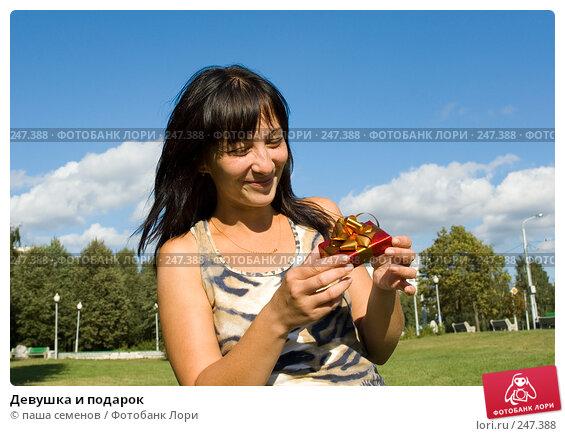 Девушка и подарок, фото № 247388, снято 26 августа 2007 г. (c) паша семенов / Фотобанк Лори
