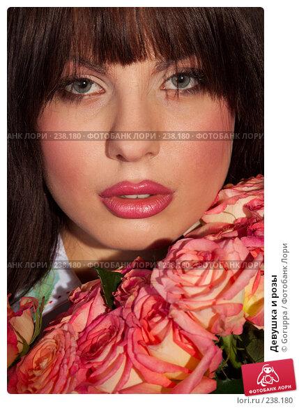 Купить «Девушка и розы», фото № 238180, снято 5 мая 2007 г. (c) Goruppa / Фотобанк Лори