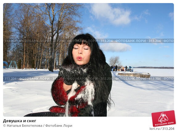 Девушка и снег, фото № 313204, снято 16 февраля 2008 г. (c) Наталья Белотелова / Фотобанк Лори