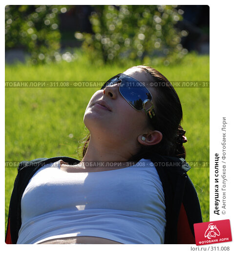 Купить «Девушка и солнце», фото № 311008, снято 27 апреля 2008 г. (c) Антон Голубков / Фотобанк Лори