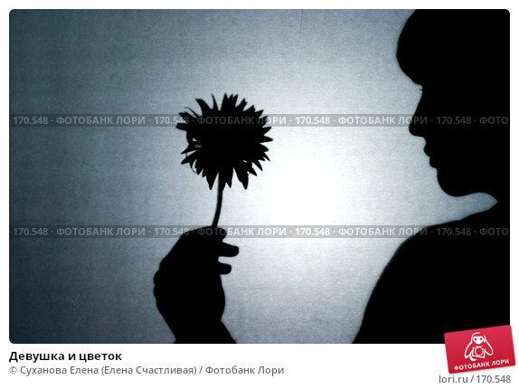 Девушка и цветок, фото № 170548, снято 24 ноября 2004 г. (c) Суханова Елена (Елена Счастливая) / Фотобанк Лори