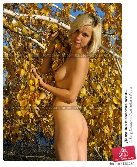 Девушка и золотая осень, фото № 138280, снято 18 сентября 2005 г. (c) Serg Zastavkin / Фотобанк Лори