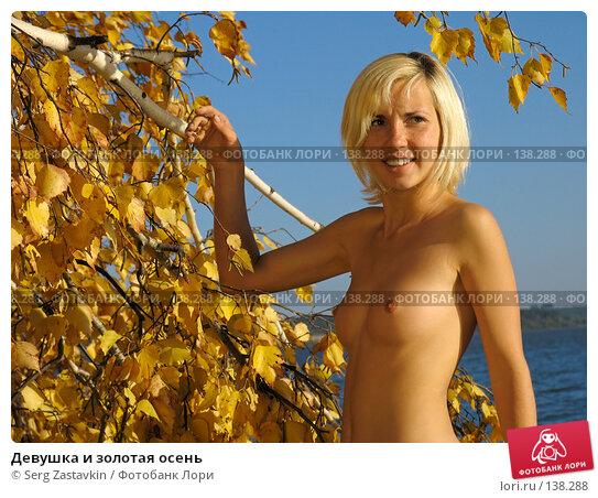Девушка и золотая осень, фото № 138288, снято 18 сентября 2005 г. (c) Serg Zastavkin / Фотобанк Лори
