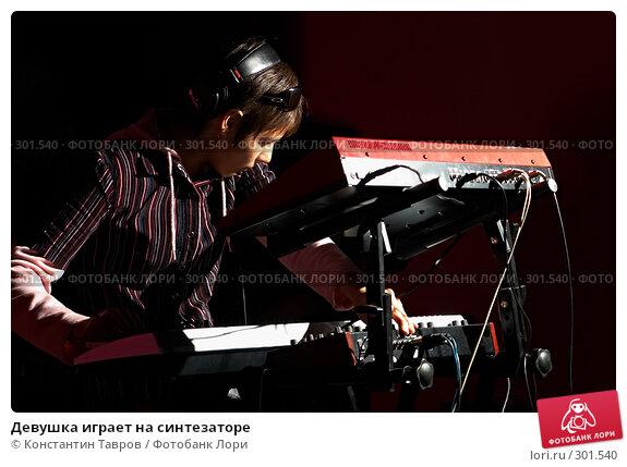Девушка играет на синтезаторе, фото № 301540, снято 15 мая 2008 г. (c) Константин Тавров / Фотобанк Лори