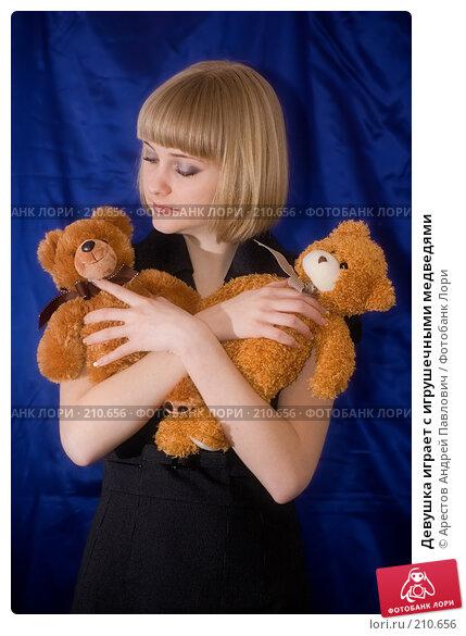 Девушка играет с игрушечными медведями, фото № 210656, снято 25 февраля 2008 г. (c) Арестов Андрей Павлович / Фотобанк Лори