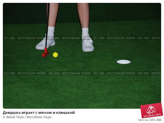 Девушка играет с мячом и клюшкой, эксклюзивное фото № 251300, снято 13 апреля 2008 г. (c) Alexei Tavix / Фотобанк Лори