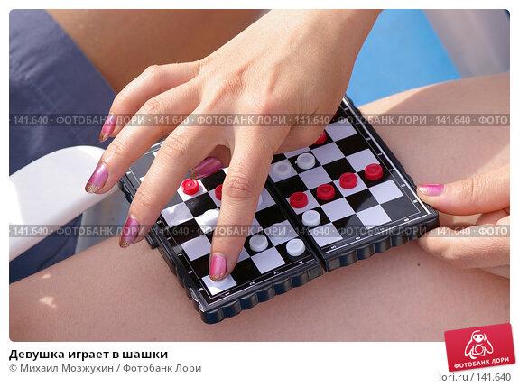 Девушка играет в шашки, фото № 141640, снято 10 августа 2007 г. (c) Михаил Мозжухин / Фотобанк Лори