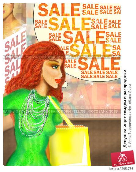 Девушка ищет скидки и распродажи, иллюстрация № 295756 (c) Анна Боровикова / Фотобанк Лори