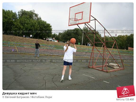 Девушка кидает мяч, фото № 33400, снято 26 августа 2006 г. (c) Евгений Батраков / Фотобанк Лори