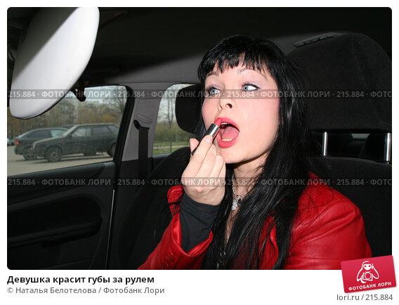 Девушка красит губы за рулем, фото № 215884, снято 28 октября 2007 г. (c) Наталья Белотелова / Фотобанк Лори