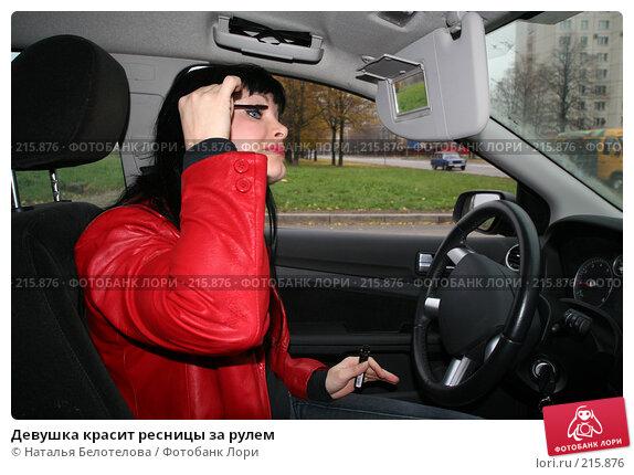 Девушка красит ресницы за рулем, фото № 215876, снято 28 октября 2007 г. (c) Наталья Белотелова / Фотобанк Лори