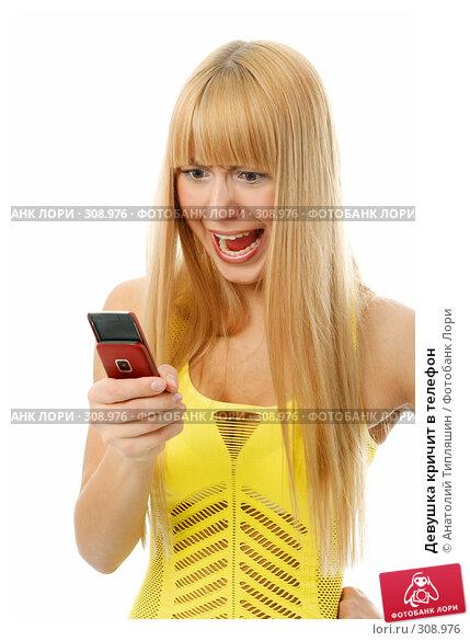 Купить «Девушка кричит в телефон», фото № 308976, снято 15 января 2008 г. (c) Анатолий Типляшин / Фотобанк Лори
