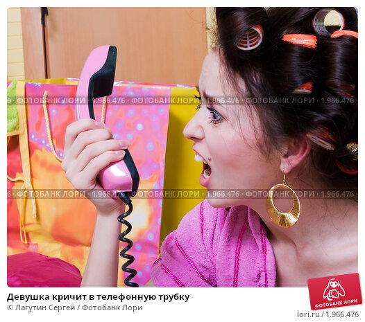 Купить «Девушка кричит в телефонную трубку», фото № 1966476, снято 1 февраля 2010 г. (c) Лагутин Сергей / Фотобанк Лори