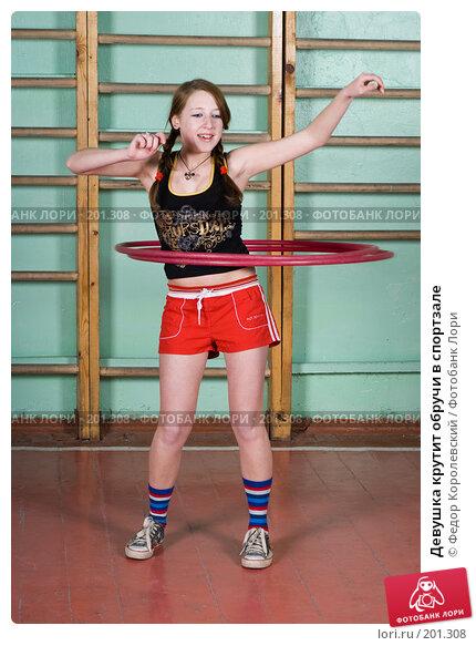 Девушка крутит обручи в спортзале, фото № 201308, снято 10 февраля 2008 г. (c) Федор Королевский / Фотобанк Лори