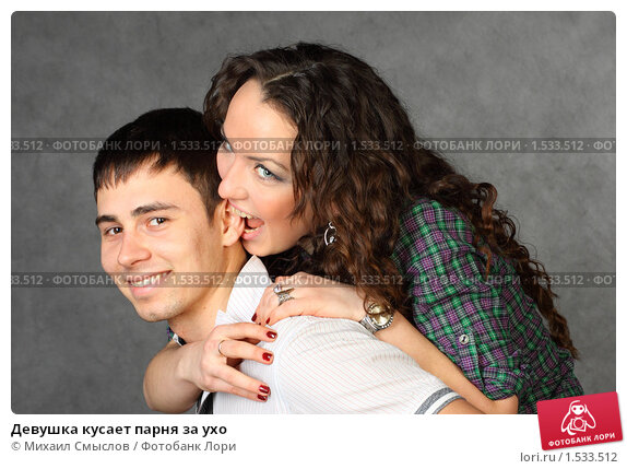 девушка кусает парня картинки