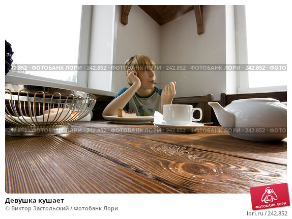 Девушка кушает, фото № 242852, снято 30 марта 2008 г. (c) Виктор Застольский / Фотобанк Лори
