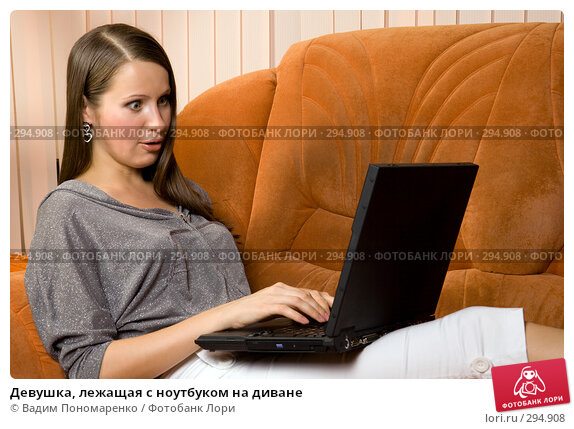 Девушка, лежащая с ноутбуком на диване, фото № 294908, снято 22 сентября 2007 г. (c) Вадим Пономаренко / Фотобанк Лори