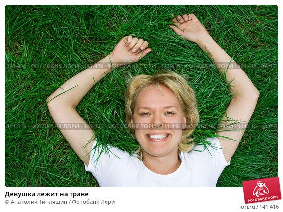 Девушка лежит на траве, фото № 141416, снято 4 августа 2007 г. (c) Анатолий Типляшин / Фотобанк Лори