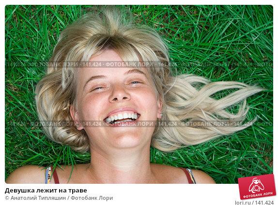 Девушка лежит на траве, фото № 141424, снято 4 августа 2007 г. (c) Анатолий Типляшин / Фотобанк Лори