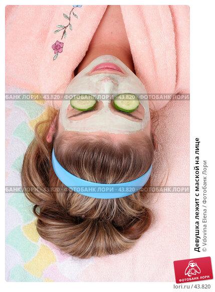 Девушка лежит с маской на лице, фото № 43820, снято 12 мая 2007 г. (c) Vdovina Elena / Фотобанк Лори
