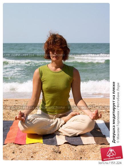 Купить «Девушка медитирует на пляже», фото № 151224, снято 19 апреля 2018 г. (c) Максим Горпенюк / Фотобанк Лори