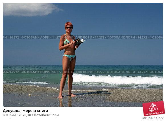 Девушка, море и книга, фото № 14272, снято 22 июля 2017 г. (c) Юрий Синицын / Фотобанк Лори