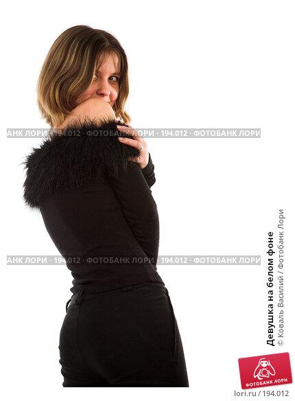 Девушка на белом фоне, фото № 194012, снято 21 декабря 2006 г. (c) Коваль Василий / Фотобанк Лори