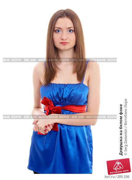 Девушка на белом фоне, фото № 205336, снято 2 февраля 2008 г. (c) Serg Zastavkin / Фотобанк Лори