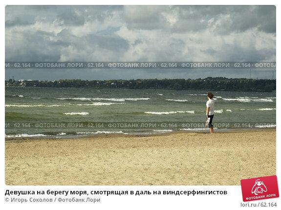 Девушка на берегу моря, смотрящая в даль на виндсерфингистов, фото № 62164, снято 24 марта 2017 г. (c) Игорь Соколов / Фотобанк Лори