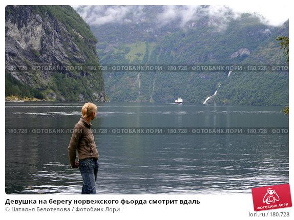 Девушка на берегу норвежского фьорда смотрит вдаль, фото № 180728, снято 28 августа 2007 г. (c) Наталья Белотелова / Фотобанк Лори