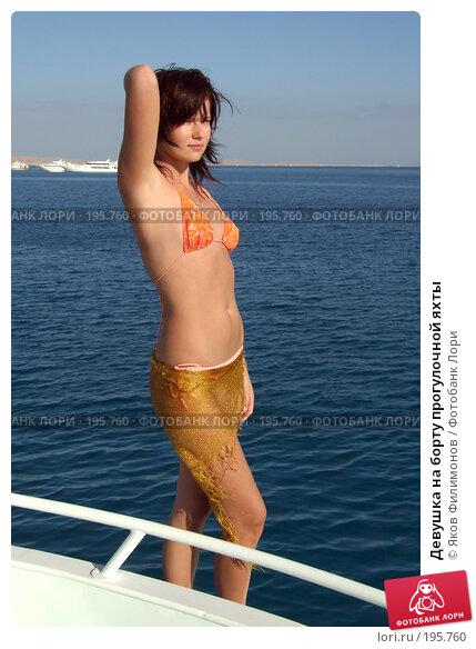 Девушка на борту прогулочной яхты, фото № 195760, снято 14 января 2008 г. (c) Яков Филимонов / Фотобанк Лори